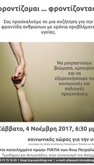 Αφίσα εκδήλωσης για την φροντίδα