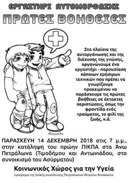 Αφίσα για το εργαστήριο αυτομόρφωσης στις πρώτες βοήθειες